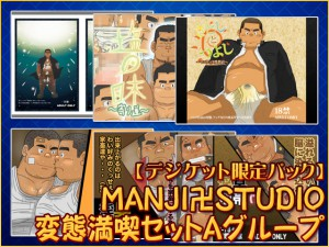[MANJI卍STUDIO] の【【デジケット限定パック】MANJI卍STUDIO変態満喫セットAグループ】