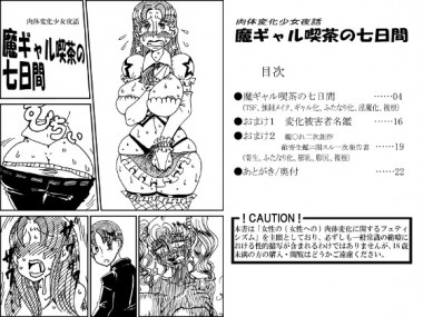 [掃き溜めのこがねむし] の【肉体変化少女夜話~魔ギャル喫茶の七日間~】