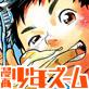漫画少年ズーム vol.13