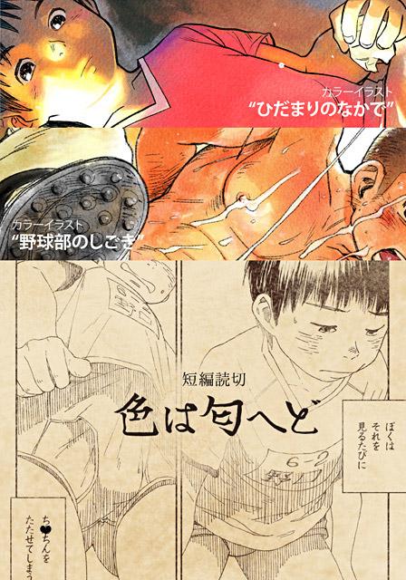 [少年ズーム] の【漫画少年ズーム vol.13】