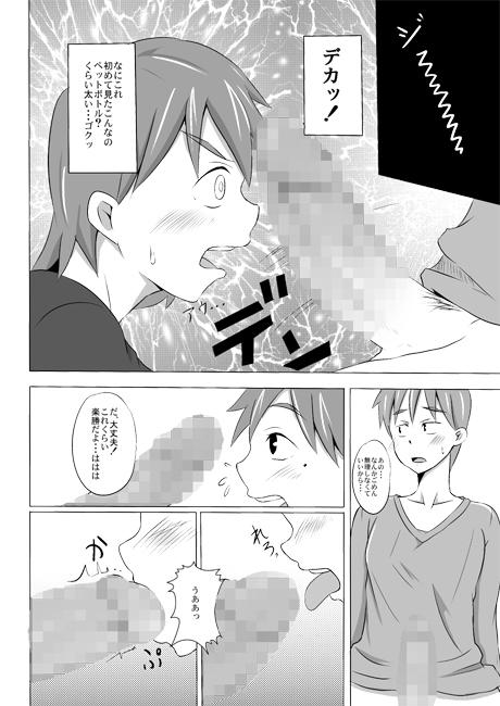 [ピクルス定食] の【俺の弟は可愛くない!】
