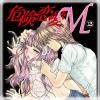 [TL]危険恋愛M13