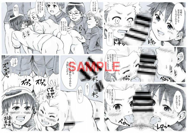 [アンダーグラウン堂] の【性欲爆発少年Vol.3 -セックス・センス-】