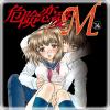[TL]危険恋愛M14
