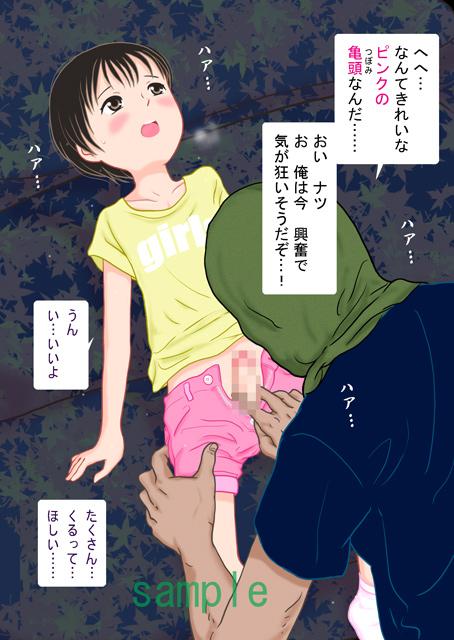 [路地工房] の【Hなオジサンは誘拐犯〜ショタ&覆面男〜】