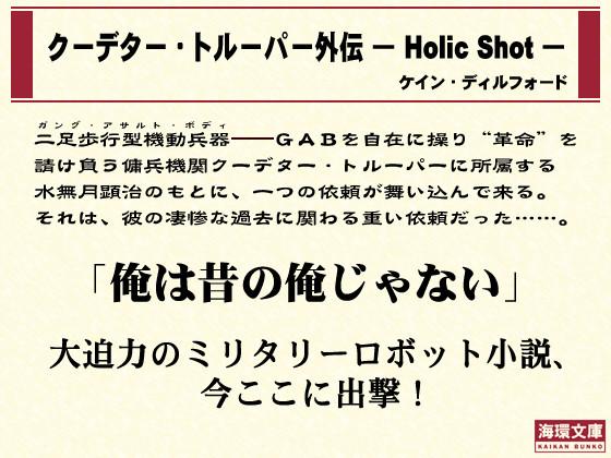クーデター・トルーパー外伝 -Holic Shot-の紹介画像