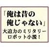 クーデター・トルーパー外伝 -Holic Shot-