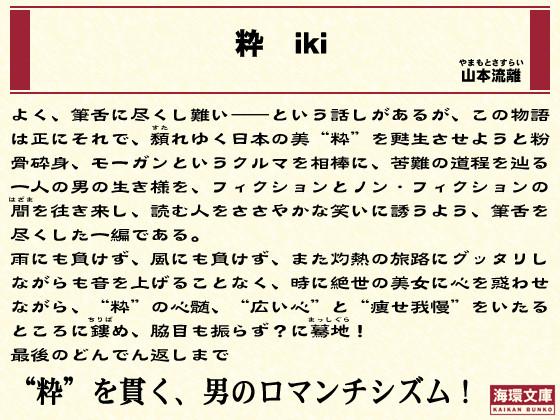 """""""粋""""ikiの紹介画像"""