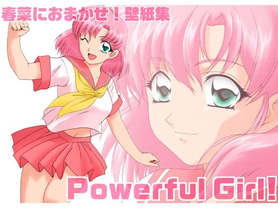 春菜におまかせ!壁紙集 Powerful Girl! の紹介画像