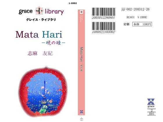 Mata Hari−暁の瞳−の紹介画像