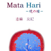 Mata Hari−暁の瞳−