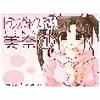 催眠CD トランスヴォイスFAN!美奈1〜[記憶力]妹に催眠