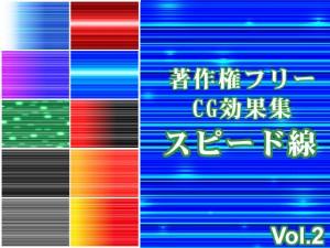 著作権フリーCG効果集Vol.2 スピード線