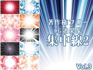 著作権フリーCG効果集Vol.3 集中線2