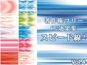 著作権フリーCG効果集 Vol.4 スピード線2
