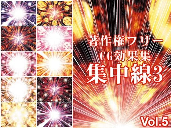 著作権フリーCG効果集 Vol.5 集中線3の紹介画像