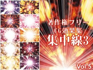著作権フリーCG効果集 Vol.5 集中線3