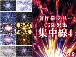 著作権フリーCG効果集 Vol.9 集中線4