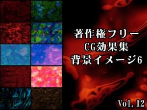 著作権フリーCG効果集 vol.12 背景イメージ6