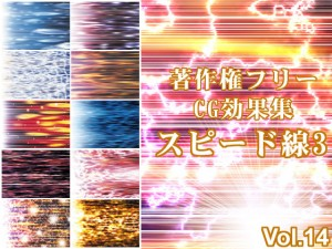 著作権フリーCG効果集 Vol.14 スピード線3