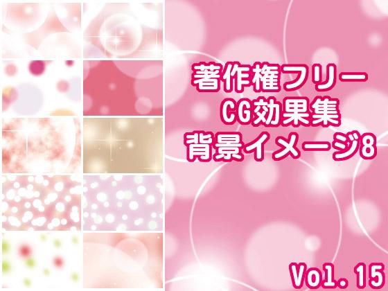 著作権フリーCG効果集 Vol.15 背景イメージ8の紹介画像