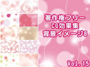 著作権フリーCG効果集 Vol.15 背景イメージ8
