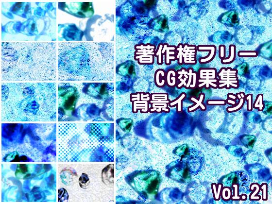 著作権フリーCG効果集 vol.21 背景イメージ14の紹介画像