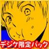 【デジケット限定パック】ざっくり創作セット