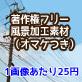 著作権フリー・風景加工素材(オマケつき)