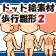 【ドット絵素材】歩行雛形2