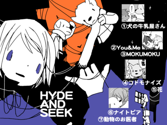 HYDE AND SEEKの紹介画像
