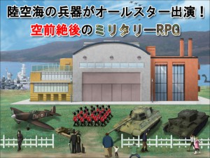 パトルの軍事博物館2〜地震兵器の恐怖〜