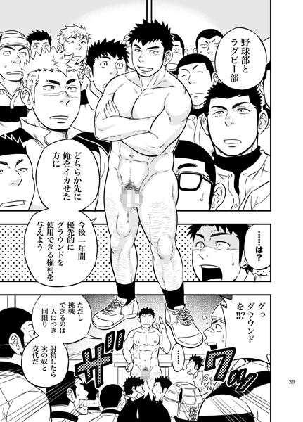[Draw Two] の【もしも男子校の保健体育が実技アリだったら2】