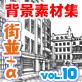 マンガ背景素材集「You楽Luck」Vol.10「街並+α」