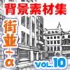 [有楽舎工房] の【マンガ背景素材集「You楽Luck」Vol.10「街並+α」】
