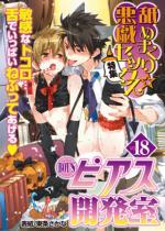 BOY'Sピアス開発室 vol.18 舐めまくり☆悪戯セック