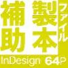 64P中綴じ[たてがき]本がすぐに作れるInDesignファ
