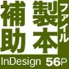 56P中綴じ[たてがき]本がすぐに作れるInDesignファ