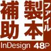 48P中綴じ[たてがき]本がすぐに作れるInDesignファ