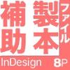 8P中綴じ[たてがき]本がすぐに作れるInDesignファイ
