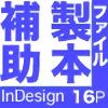 16P中綴じ[たてがき]本がすぐに作れるInDesignファ