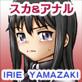 IRIEYAMAZAKI「ま○★マギ」アナル&スカトロ作