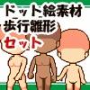 【ドット絵素材】歩行雛形セット
