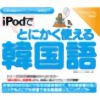 【特価】iPodでとにかく使える韓国語 【情報センター出版局