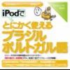 【特価】iPodでとにかく使えるブラジルポルトガル語【情報セ