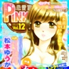 [TL]恋愛宣言PINKY vol.12