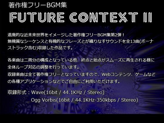著作権フリーBGM集 Future Context IIの紹介画像