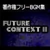 著作権フリーBGM集 Future Context II