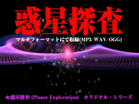 ★惑星探査 (Planet Exploration)オリジナル・シリーズの紹介画像