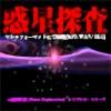 ★惑星探査 (Planet Exploration)オリジナ